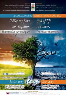 Τέλος της Ζωής στον Καρκίνο: Η Ανατριχίλα των Συνόρων
